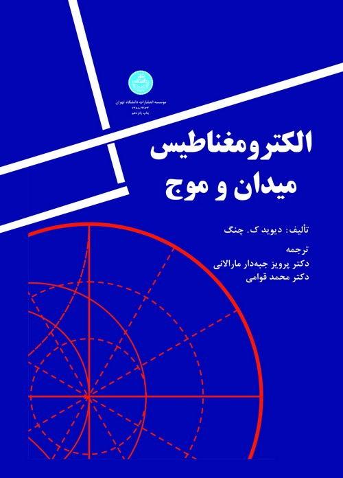 pdf کتاب الکترومغناطیس دیوید چنگ به همراه حل التمرین