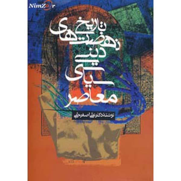 کتاب صوتی تاریخ نهضتهای دینی - سیاسی معاصر