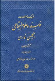 فرهنگ اصطلاحات فلسفه و علوم اجتماعی: انگلیسی به فارسی