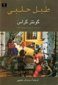 کتاب  صوتی طبل حلبی