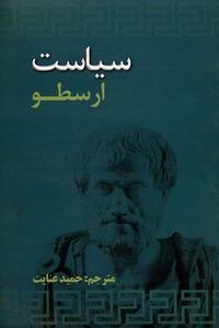 کتاب صوتی سیاست ارسطو+ pdf