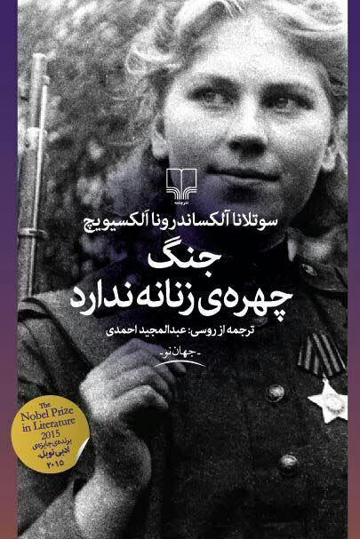 کتاب صوتی جنگ چهره زنانه ندارد