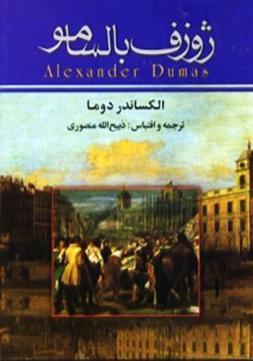کتاب صوتی ژوزف بالسامو جلد اول تا سوم
