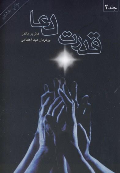 کتاب صوتی قدرت دعا