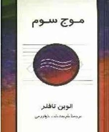 کتاب صوتی موج سوم