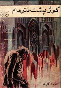 کتاب صوتی  گوژپشت نتردام از ویکتور هوگو