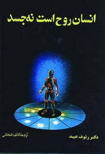 کتاب صوتی انسان روح است نه جسد +جلد 1 و دو