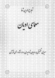 کتاب صوتی معمای ادیان