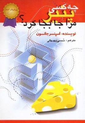 کتاب صوتی چه کسی پنیر مرا جابجا کرد؟ + pdf