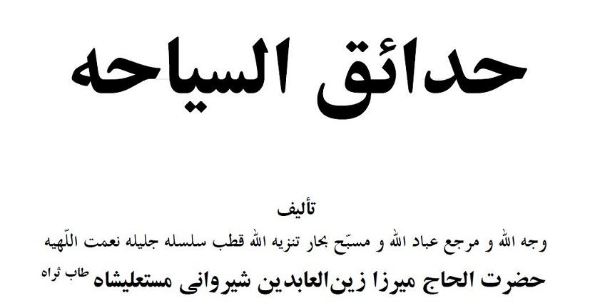 حدایق السیاحه - شیروانی - فارسی -736 صفحه pdf