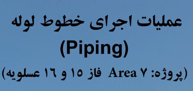 عملیات اجرای خطوط لوله (piping) فاز 15 و 16 عسلویه - pdf 155صفحه