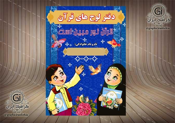 طرح لایه باز جلد کتاب قرآن کودک-مهد قرآن(3)-لوح قرآنی-PSD