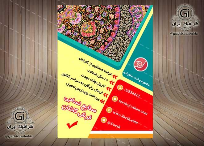 بروشور،تراکت،لایه باز تبلیغاتی فرش-2-PSD-فتوشاپ