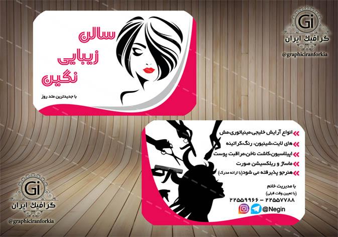 کارت ویزیت لایه باز آرایشگاه زنانه(3)-PSD-فتوشاپ
