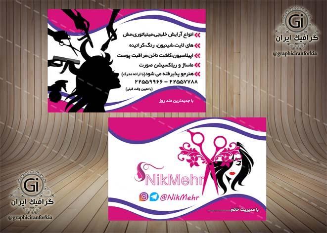 کارت ویزیت لایه باز آرایشگاه زنانه(4)-PSD-فتوشاپ