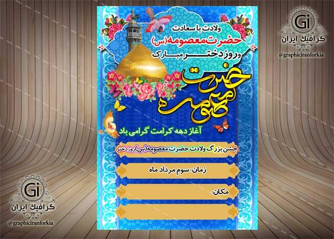 پوستر روز ولادت حضرت معصومه(س)و روز دختر-دهه کرامت-PSD-فتوشاپ