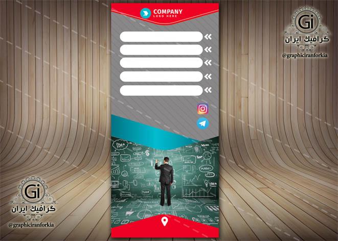طرح استند تجاری نمایشگاهی لایه باز(1)-PSD-فتوشاپ