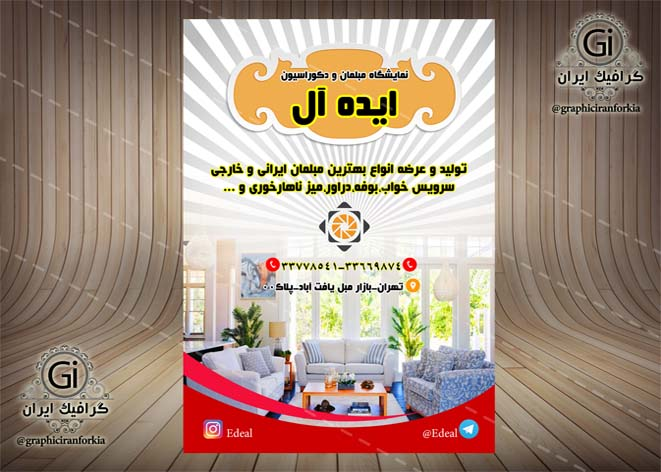 تراکت تبلیغات مبلمان(2) -لایه باز-PSD-فتوشاپ