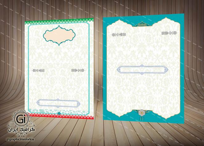 دو قالب صفحه آرایی-لایه باز-PSD-فتوشاپ