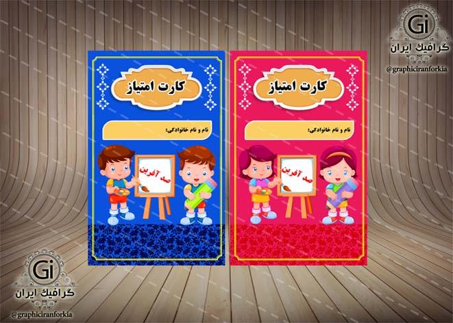 طرح لایه باز کارت امتیاز پیش دبستان و مهدکودک-دختر و پسر(4)-PSD-فتوشاپ
