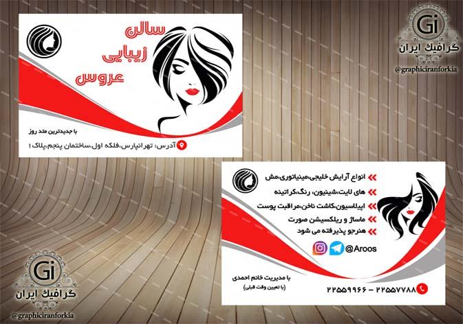کارت ویزیت لایه باز آرایشگاه زنانه(5)دورو-PSD-فتوشاپ