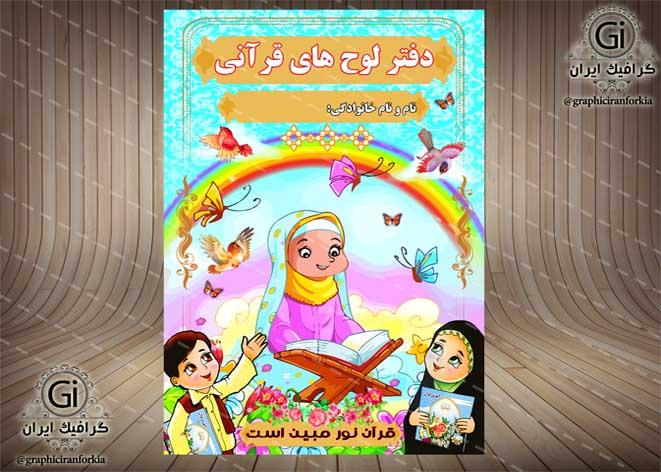 طرح لایه باز جلد کتاب قرآن کودک-مهد قرآنی/لوح قرآنی(4)-PSD