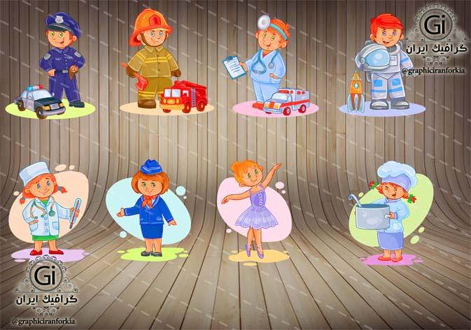 8 وکتور مشاغل کودکانه-با فرمت هایAi-EPS-PNG-PSD