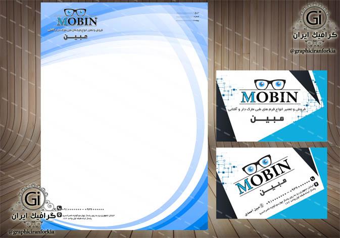 کارت ویزیت عینک فروشی لایه باز(2رو) ، به همراه سربرگ-PSD-فتوشاپ