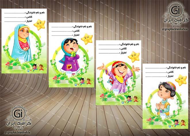 طرح لایه باز کارت امتیاز پیش دبستان و مهدکودک و دبستان-دختر و پسر(5)-PSD-فتوشاپ
