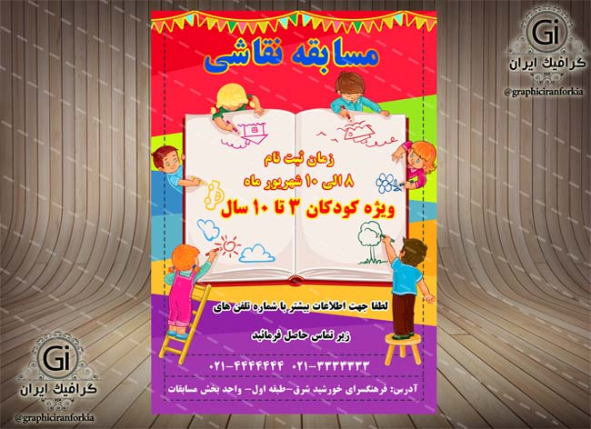 پوستر مسابقه نقاشی کودکان(2) لایه باز-PSD-فتوشاپ
