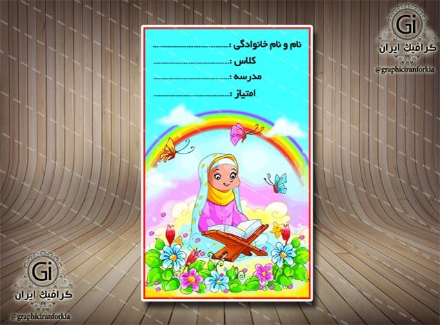 کارت امتیاز قرآنی کودک-PSD-فتوشاپ