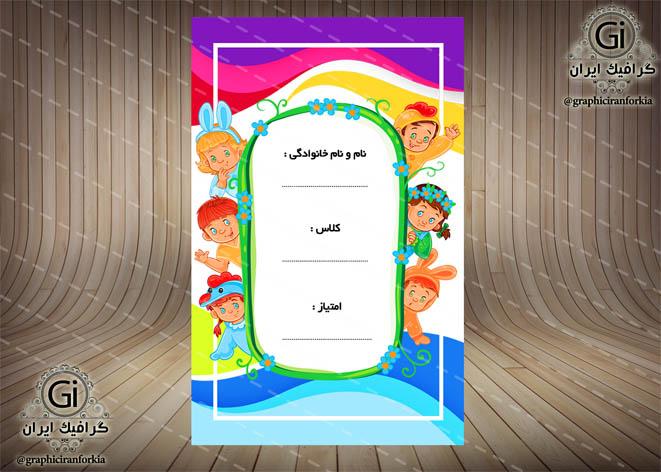 طرح لایه باز کارت امتیاز پیش دبستان و مهدکودک و دبستان-دختر و پسر(7)-PSD-فتوشاپ