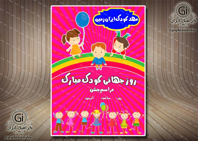 پوستر/بنر روز کودک - اطلاعیه مراسم جشن کودک-لایه باز-PSD-فتوشاپ