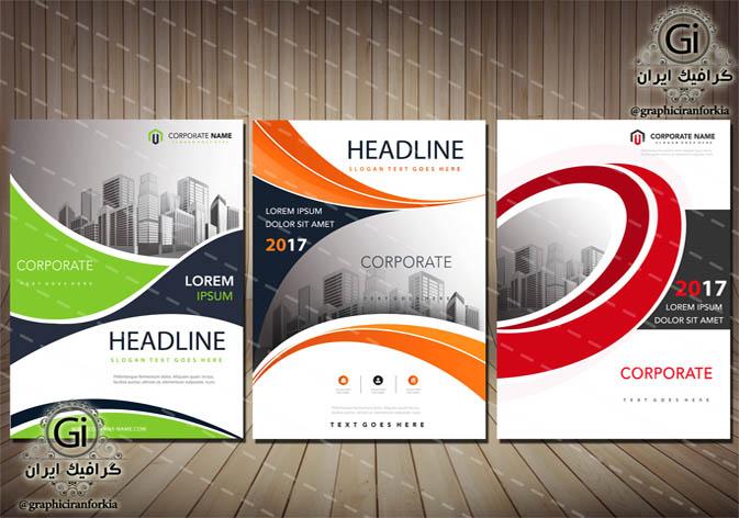 3 قالب جلد بروشور تبلیغاتی -لایه باز- با فرمت های Ai-EPS-PSD
