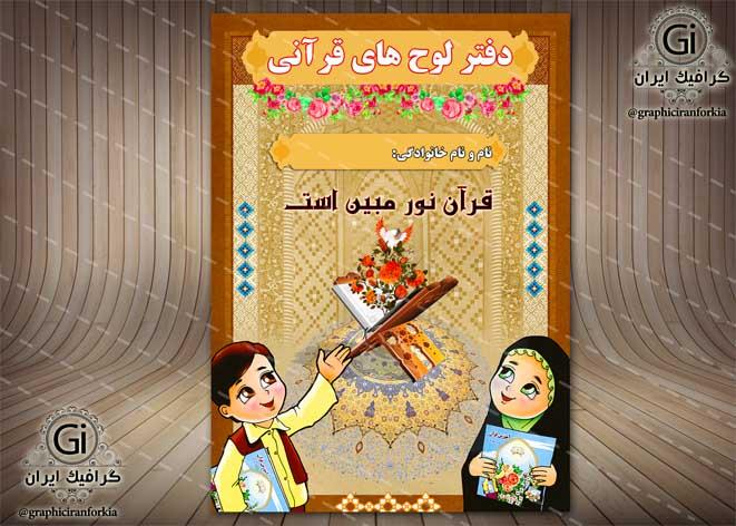 طرح لایه باز جلد کتاب قرآن کودک-مهد قرآنی/لوح قرآنی(7)-PSD