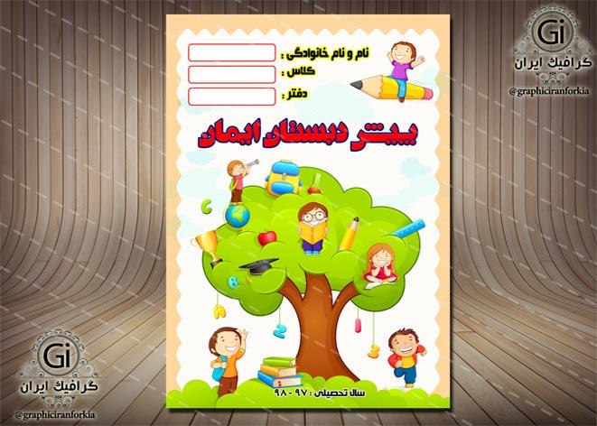 جلد یا طرح روی دفتر، ویژه پیش دبستان(20)لایه باز-PSD-فتوشاپ