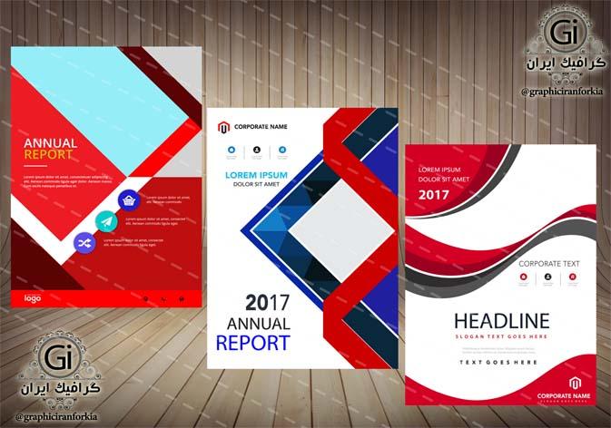 ۳ قالب جلد بروشور تبلیغاتی(۳) -لایه باز- با فرمت های Ai-EPS-PSD