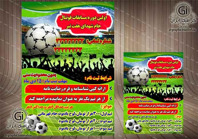 بنر لایه باز مسابقه فوتبال-به همراه تراکت اطلاعیه ای آن-PSD-فتوشاپ
