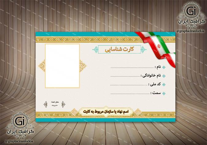 کارت شناسایی یا عضویت-لایه باز-PSD-فتوشاپ