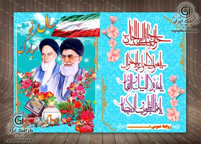 کارت پستال مذهبی عید نوروز -PSD - فتوشاپ