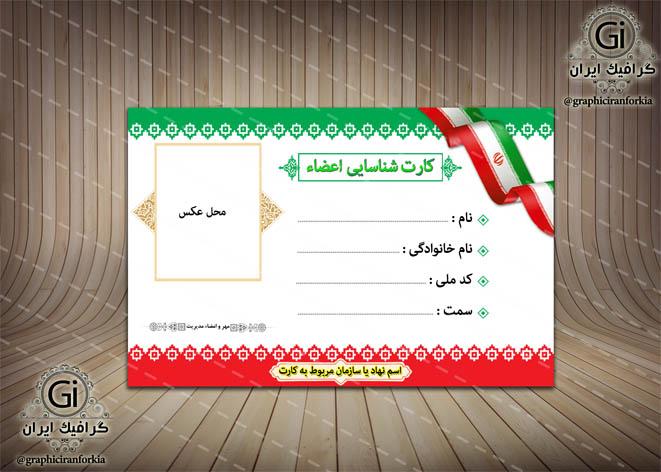 کارت شناسایی یا عضویت (2) -لایه باز-PSD-فتوشاپ