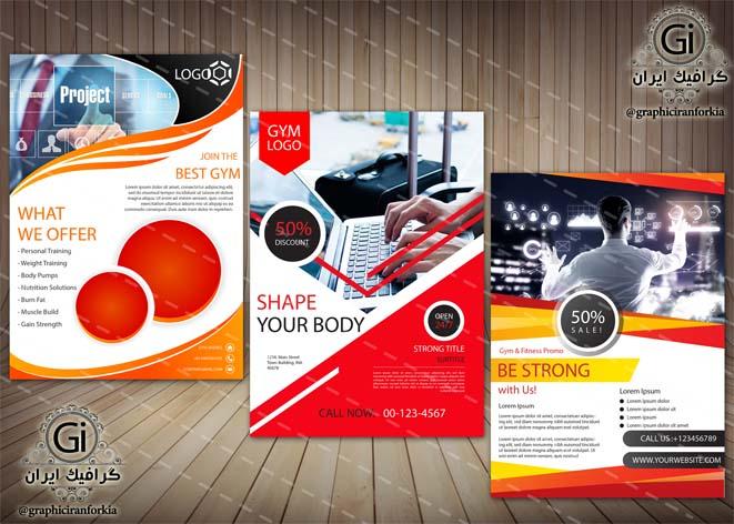 3 قالب جلد بروشور تبلیغاتی(4) -لایه باز- با فرمت هایAi-EPS-PSD-PNG