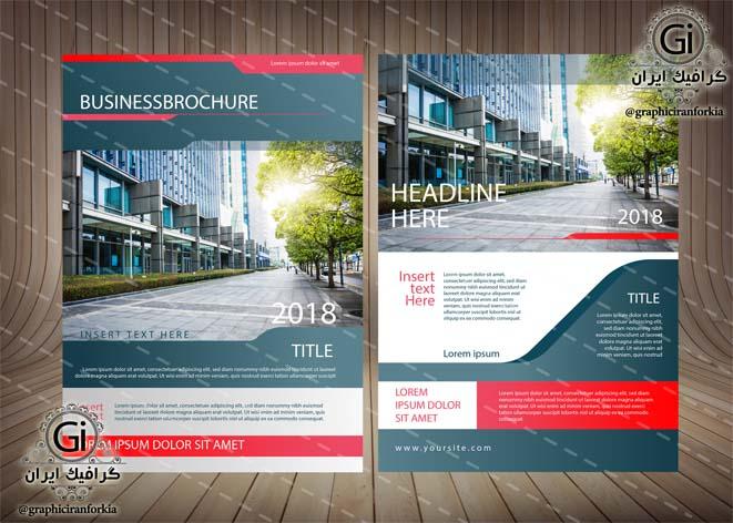جلد بروشور تبلیغاتی (پشت و رو) - لایه باز - Ai-EPS-PNG-PSD