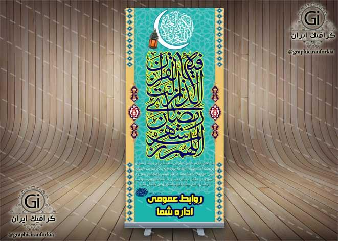 بنر لایه باز استند ماه رمضان (6) - PSD - فتوشاپ