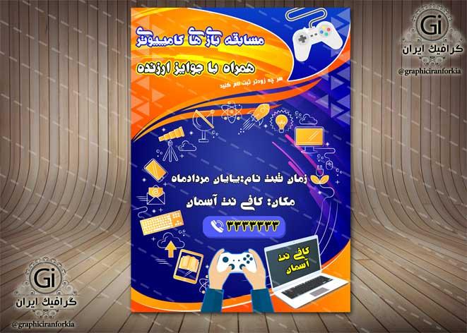 پوستر مسابقه بازی کامپیوتری لایه باز(2)-PSD-فتوشاپ