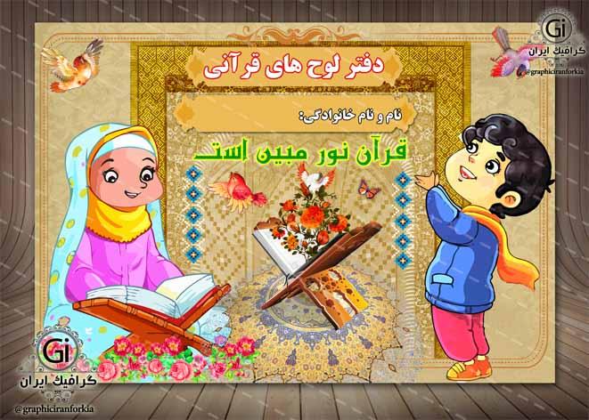 طرح لایه باز جلد کتاب قرآنی کودک (9) - PSD - فتوشاپ