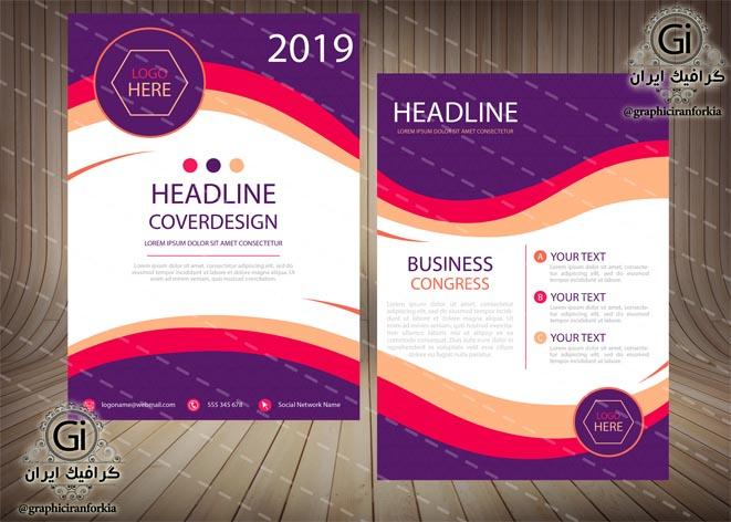 قالب جلد بروشور تبلیغاتی(7) -لایه باز- با فرمت هایAi-EPS-PSD-PNG