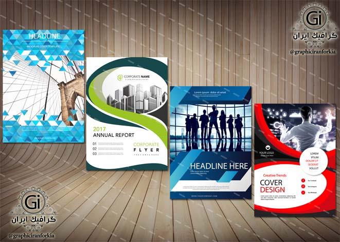 4 قالب جلد بروشور تبلیغاتی(7) -لایه باز- با فرمت هایAi-EPS-PSD-PNG