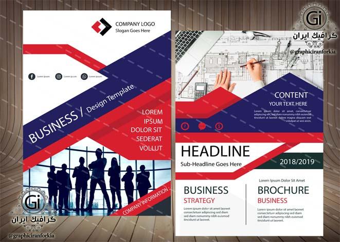 قالب جلد بروشور تبلیغاتی(8) -لایه باز- با فرمت هایAi-EPS-PSD-PNG