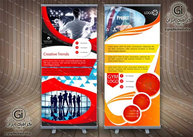 طرح استند تجاری نمایشگاهی لایه باز 2 طرح (18)- فتوشاپ- PSD